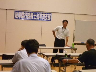 20120808岐阜県行政書士可茂支部研修会