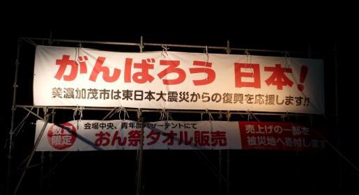 おん祭MINOKAMO2012_photo_by_岐阜車庫証明センター今井事務所