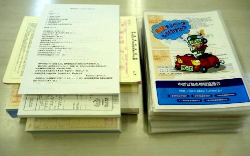 20120907岐阜県行政書士会研修会資料