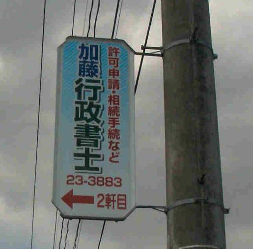 電柱広告(圧縮).jpg